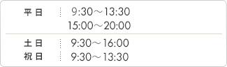 平日10:00~13:30・15:00~21:00/土日10:00~16:00/祝日10:00~14:00